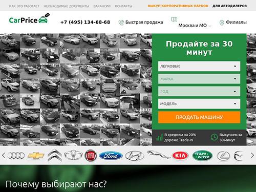 Карпрайс ру продажа авто